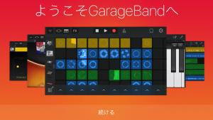iphone-ring-tone-garageband-03
