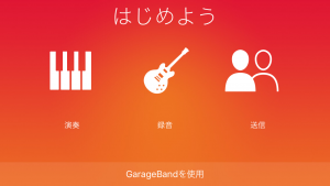 iphone-ring-tone-garageband-04