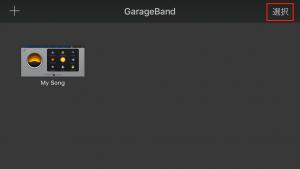 iphone-ring-tone-garageband-16