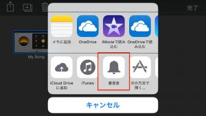 iphone-ring-tone-garageband-delete-02