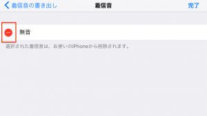 iphone-ring-tone-garageband-delete-07