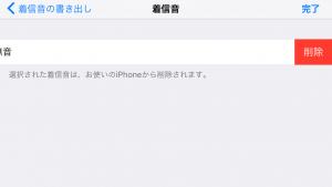 iphone-ring-tone-garageband-delete-08