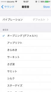 iphone-ring-tone-garageband-delete-15