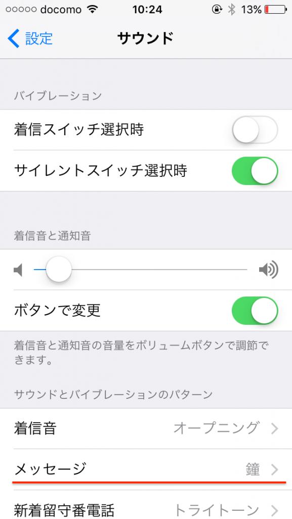 iPhone着信音 itunes